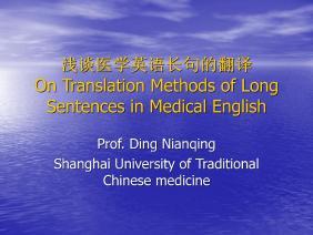 4 专业医学英语读译(医学英语长句的翻译)