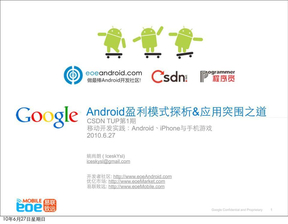android盈利模式分析