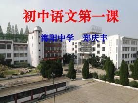 初中语文第一课ppt课件(40页)