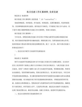 机关党建工作汇报材料_党委党建