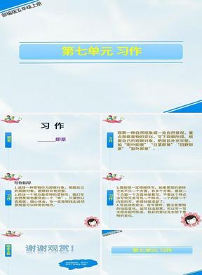 最新部编版五年级语文上册课件《习作七______即景》