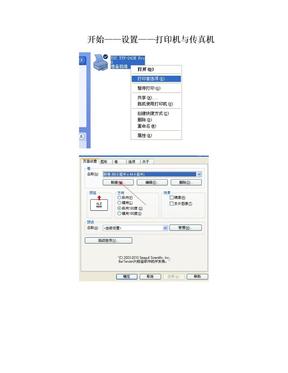 TSC条码打印机设置方法