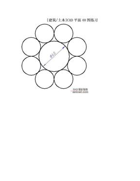 [建筑/土木]CAD平面40图练习