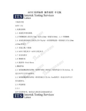 AATCC纺织标准 操作流程 中文版