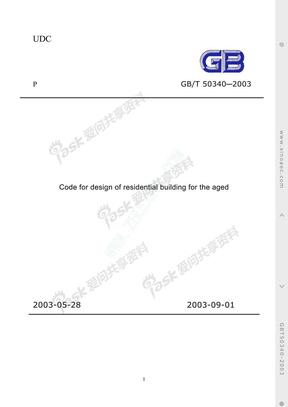 GBT 50340-2003《老年人居住建筑设计标准》