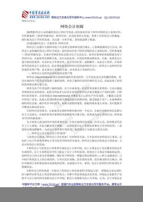 网络会计论文:网络会计初探