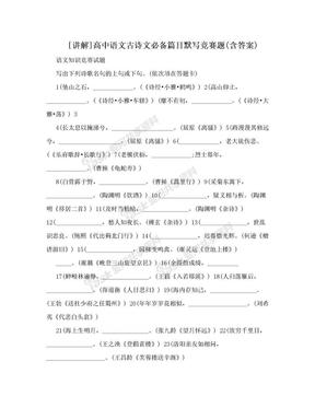 [讲解]高中语文古诗文必备篇目默写竞赛题(含答案)