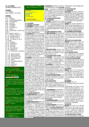 自考笔记 自考小抄 自考串讲 ㊣ 00259 公证与律师制度--完全版