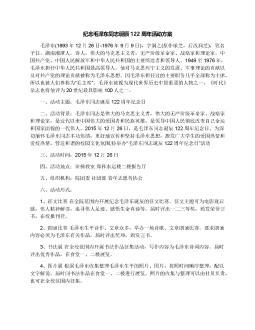 纪念毛泽东同志诞辰122周年活动方案