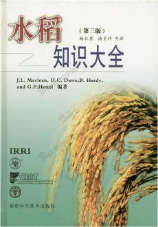 水稻知识大全