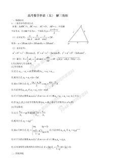 高考数学串讲(五) 解三角形