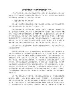 纪念毛泽东诞辰123周年作文优秀范文2016