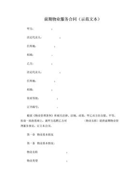 前期物业服务合同(示范文本)