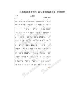 经典歌曲曲谱大全_流行歌曲简谱合集[管理资料]