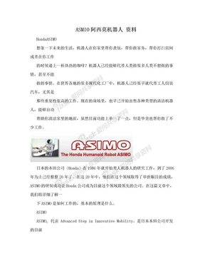 ASMIO阿西莫机器人 资料