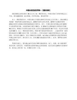 中国女排重返世界第一【国际排联】