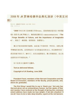 2008年JK罗琳:哈佛毕业典礼演讲doc