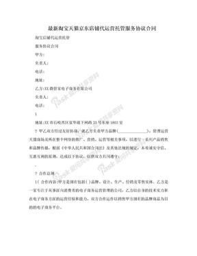最新淘宝天猫京东店铺代运营托管服务协议合同
