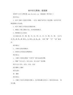 高中语文教案:逍遥游