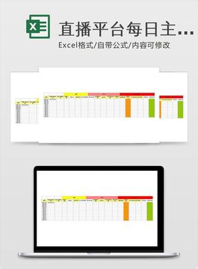 直播平台每日主播数据统计表格(模板)