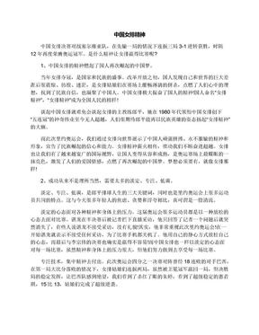 中国女排精神