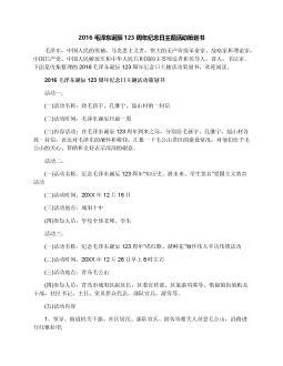 2016毛泽东诞辰123周年纪念日主题活动策划书