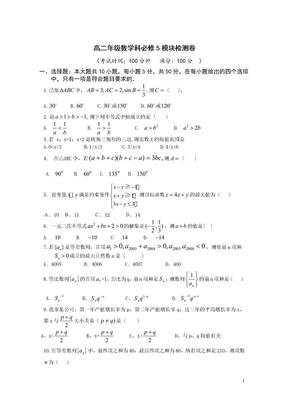 高中数学必修5试卷
