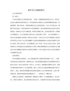 初中文言文阅读技巧
