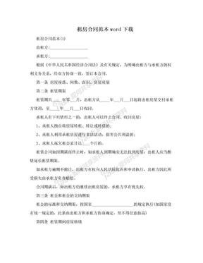 租房合同范本word下载