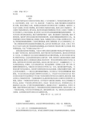 名人传(巨人三传)—罗曼·罗兰