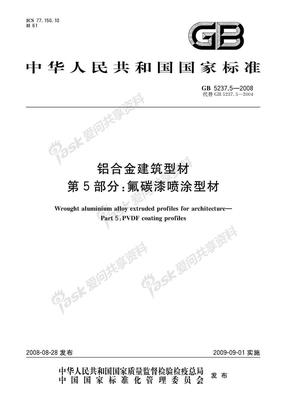 铝合金建筑型材 第5部分:氟碳喷涂型材 GB 5237.5-2008