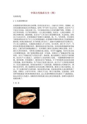 (图)中国古代钱币大全