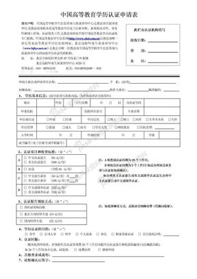学历认证申请表(新)