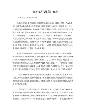 毛泽东思想概论读后感