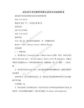 武汉高中英语教师资格证试讲应该如何准备