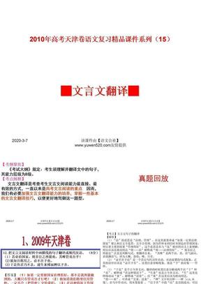 高考语文复习文言文翻译ppt课件