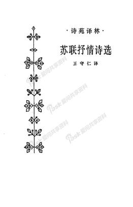 《诗苑译林-苏联抒情诗选 》作者:王守仁译