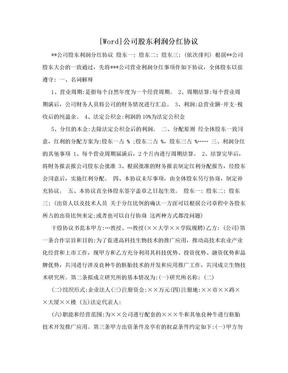 [Word]公司股东利润分红协议