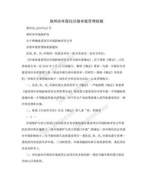 郑州市环保局分级审批管理权限
