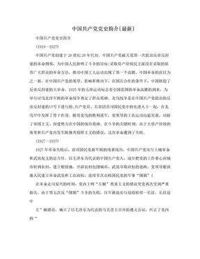 中国共产党党史简介[最新]