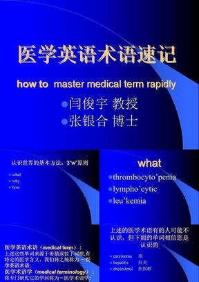 医学英语术语速记