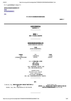 拼多多招股书全文(中文)
