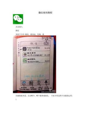 微信使用教程