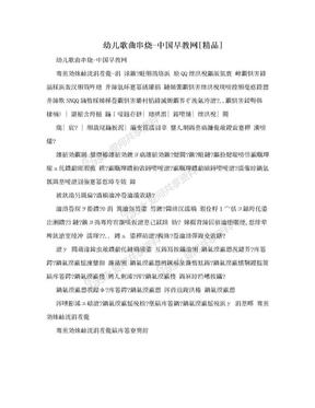 幼儿歌曲串烧-中国早教网[精品]