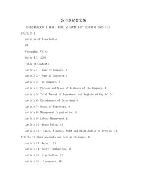 公司章程英文版