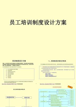 江山ASK--策划培训-员工培训制度设计方案