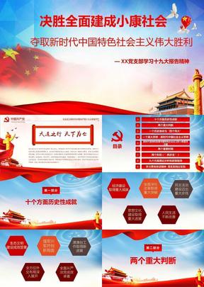 学习社会主义新时代中国共产党十九大报告精神PP课件