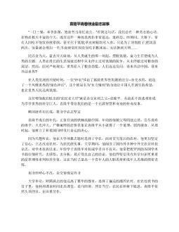 袁隆平青春创业励志故事