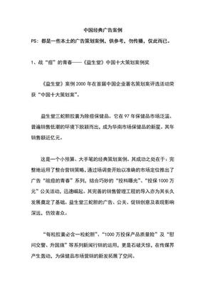 中国经典广告案例