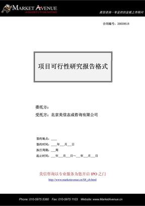 项目可行性研究报告格式